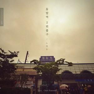 노형돈 - 너는 아니 [REC,MIX,MA] Mixed by 최민성