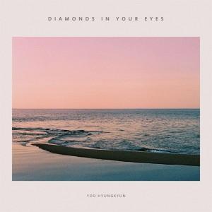 유형균 - Diamonds In Your Eyes [REC,MIX,MA] Mixed by 최민성