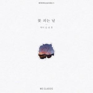 위클래식 김성호 - 꽃피는 날 [REC,MIX,MA] Mixed by 최민성