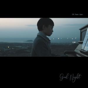 오연준 - GOOD NIGHT - [REC,MIX,MA] Mixed by 김대성