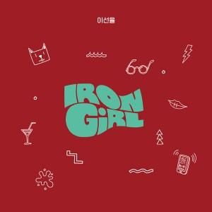 이선율 -철벽녀 [REC,MIX,MA] Mixed by 양하정
