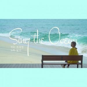 해양수산부 - Sing the Ocean (Feat. 달지) [REC,MIX,MA] Mixed by 최민성