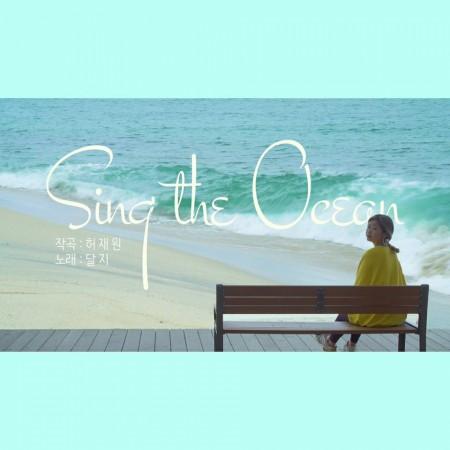 해양수산부 - Sing the Ocean (Feat. 달지) [REC,MIX,MA]