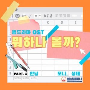 모나 - 안녕 [REC,MIX,MA] Mixed by 양하정
