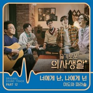 미도와파라솔 - 너에게 난, 나에게 넌 [REC,MIX,MA] Mixed by 김대성