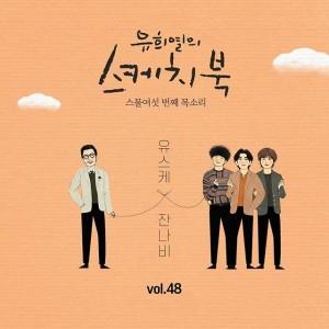 잔나비X유스케 - 나 그대에게 모두 드리리 [MIX,MA] Mixed by 김대성