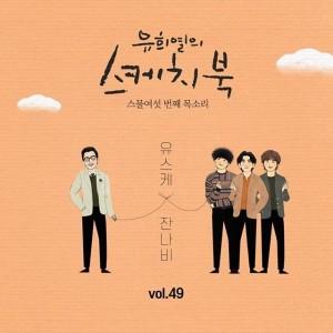 잔나비X유스케 - 그대 떠나는 날 비가 오는가 [MIX,MA] Mixed by 김대성