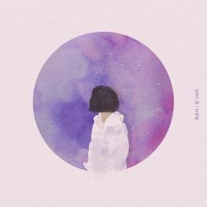 최유리 - 동네 [REC,MIX] Mixed by 김대성