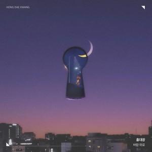 홍대광 - 바람위로 [MIX,MA] Mixed by 김대성