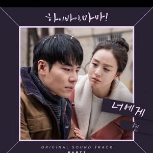 헨 - 너에게 [REC,MIX,MA] Mixed by 최민성