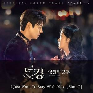 자이언티 - I Just Want To Say With You [MIX,MA] Mixed by 김대성