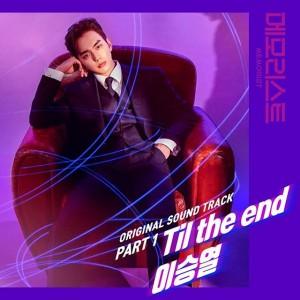 이승열 - Til the end [REC,MIX,MA] Mixed by 김대성