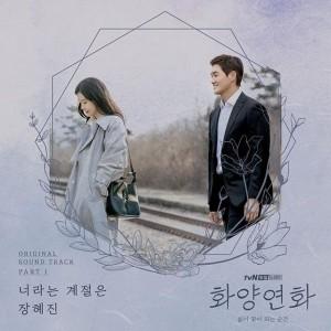 장혜진 - 너라는 계절은 (화양연화 OST) [REC,MIX,MA] Mixed by 김대성