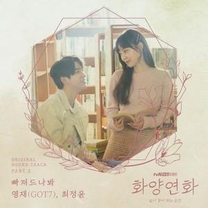 영재, 최정윤 - 빠져드나봐 (화양연화 OST) [REC,MIX,MA] Mixed by 김대성