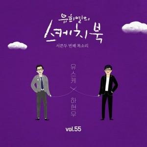 하현우X유스케 - 아버지 [MIX,MA] Mixed by 김대성