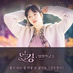 선우정아 - 꽃이 피는 걸 막을 순 없어요 [REC,MIX,MA] Mixed by 김대성