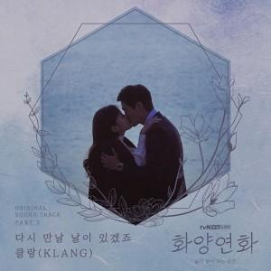클랑 - 다시 만날 날이 있겠죠 (화양연화 OST) [REC,MIX,MA] Mixed by 김대성