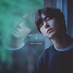 백지웅 - 그땐 [REC,MIX.MA] Mixed by 최민성