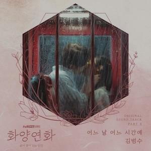 김범수 - 어느 날 어느 시간에 (화양연화 OST) [REC,MIX.MA] Mixed by 김대성