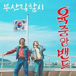 육중완 밴드 - 부산직할시 [REC,MIX,MA] Mixed by 김대성