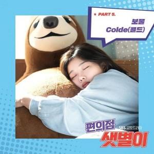 콜드 - 보물 [MIX] Mixed by 김대성
