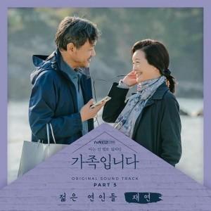 재연 - 젊은 연인들 [MIX] Mixed by 김대성