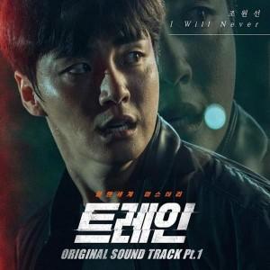 조원선 - I Will Never [MIX,MA] Mixed by 김대성