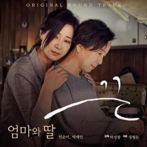 인순이 - 엄마와 딸 [REC,MIX,MA] Mixed by 양하정