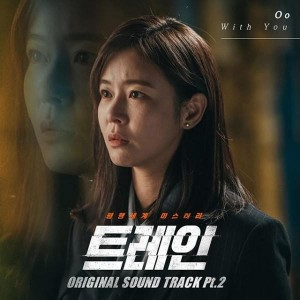 Oo - With You [REC,MIX,MA] Mixed by 김대성