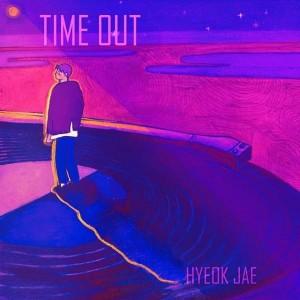 혁재 - Time Out [REC,MIX,MA] Mixed by 양하정
