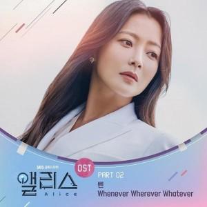 벤 - Whenever Wherever Whatever [REC,MIX,MA]Mixed by 김대성