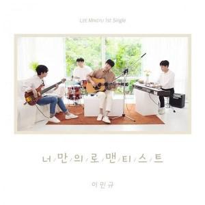 이민규 - 너만의 로맨티스트 [MIX,MA]Mixed by 최민성
