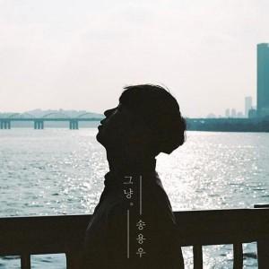 송용우 - 그냥 [REC,MIX,MA]Mixed by 양하정