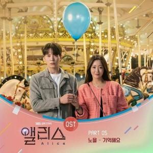노을 - 기억해요 (SBS 앨리스 OST) [REC,MIX,MA]Mixed by 김대성
