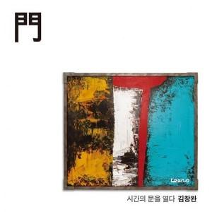 김창환 - 문(門) [REC,MIX,MA] Mixed by 김대성