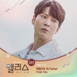 엔플라잉 - From You (SBS 앨리스 OST) [REC,MIX,MA]Mixed by 김대성