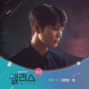 임한별 - 별 (SBS 앨리스 OST) [REC,MIX,MA]Mixed by 김대성