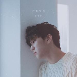 문성환 - 겨울향기 [REC,MIX,MA]Mixed by 최민성