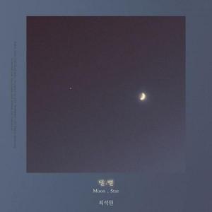 최석원 - 달, 별 [MIX,MA]Mixed by 최민성