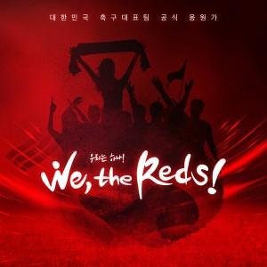 2018 축구국가대표팀 응원앨범 'We, the Reds' [REC,MIX,MA] Mixed by 김대성
