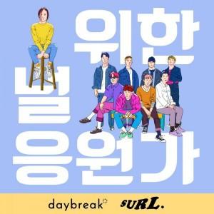 SURL (설) - 빛 [MIX,MA]Mixed by 김대성