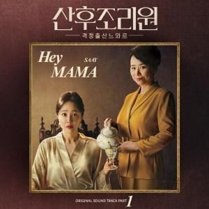 SAAY - HEY MAMA (tvN 산후조리원 OST) [REC,MIX,MA]Mixed by 김대성