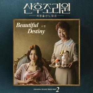 소향 - Beautiful Destiny (tvN 산후조리원 OST) [REC,MIX,MA]Mixed by 김대성