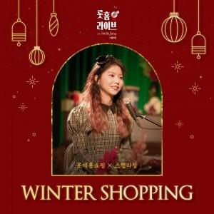 스텔라장 - Winter Shopping [REC,MIX,MA]Mixed by 김대성