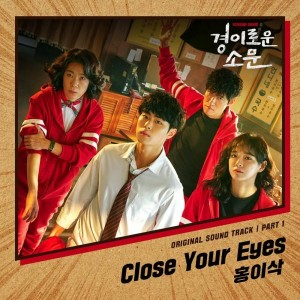 홍이삭 - Close Your Eyes (OCN 경이로운 소문 OST) [REC,MIX,MA]Mixed by 최민성