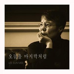 이은미 - 오늘을 마지막처럼 [REC,MIX,MA]Mixed by 김대성