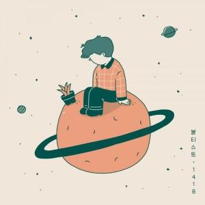 봉티스트 - 1418 [MIX,MA]Mixed by 김대성(Track 5)