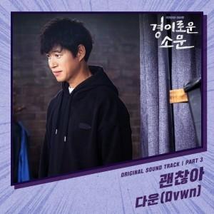 다운 - 괜찮아 (OCN 드라마 경이로운 소문OST) [REC,MIX,MA]Mixed by 김대성