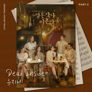 유지니 - Dead Inside (TV조선 드라마 결혼작사 이혼작곡OST) [REC,MIX,MA]Mixed by 김대성