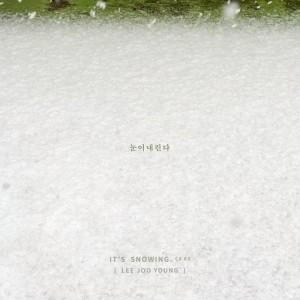 이주영 - 눈이내린다 [REC,MIX]Mixed by 김대성